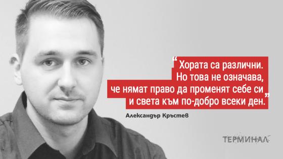 autors_AlxKrustev