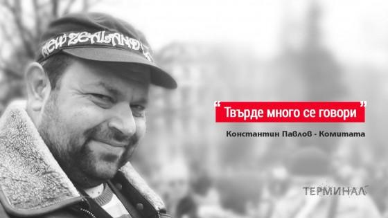 Константин Павлов-Комитата