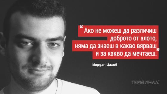 autors_Tsalov