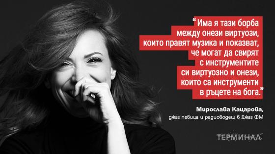 МирославаКацарова
