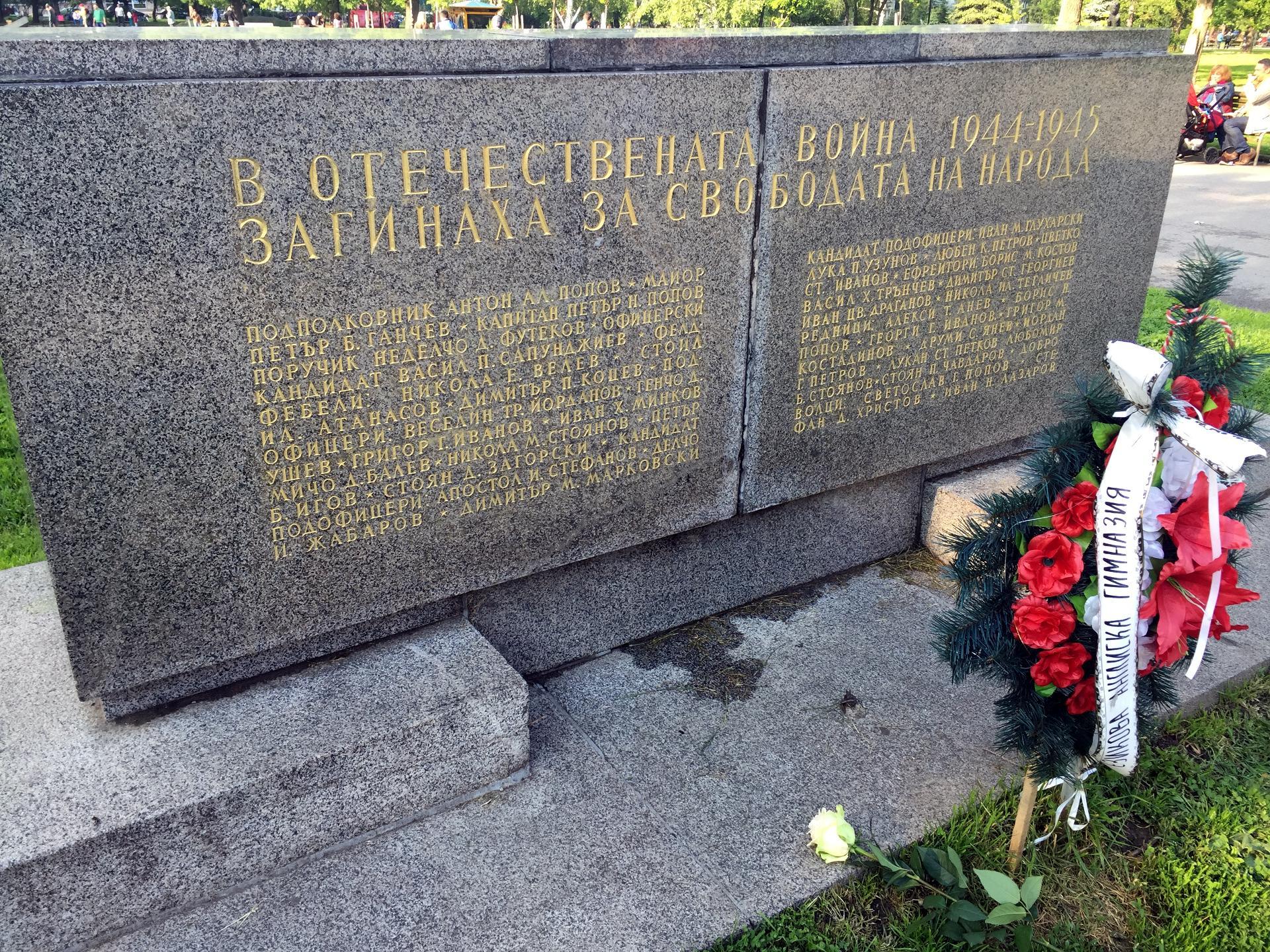 Паметник на загиналите във финалната фаза на Втората световна война