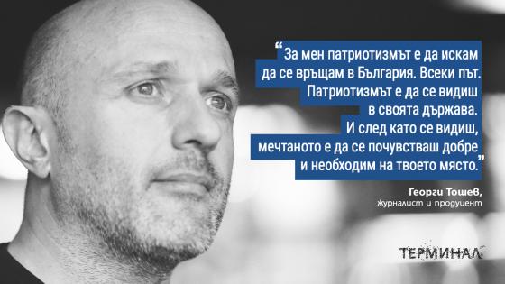 gtoshev3