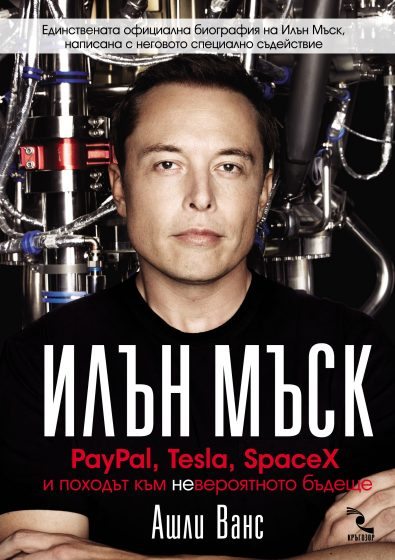 ilan-mask-paypal-tesla-spacex-i-pohodat-kam-neveroyatnoto-badeshte