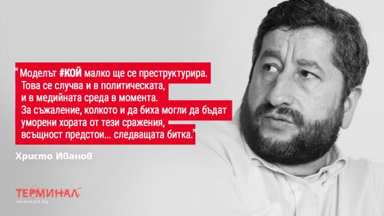 Христо-Иванов