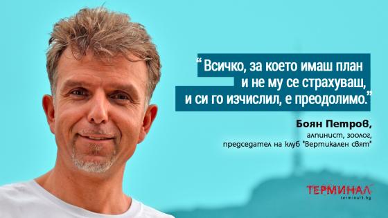 Боян-Петров