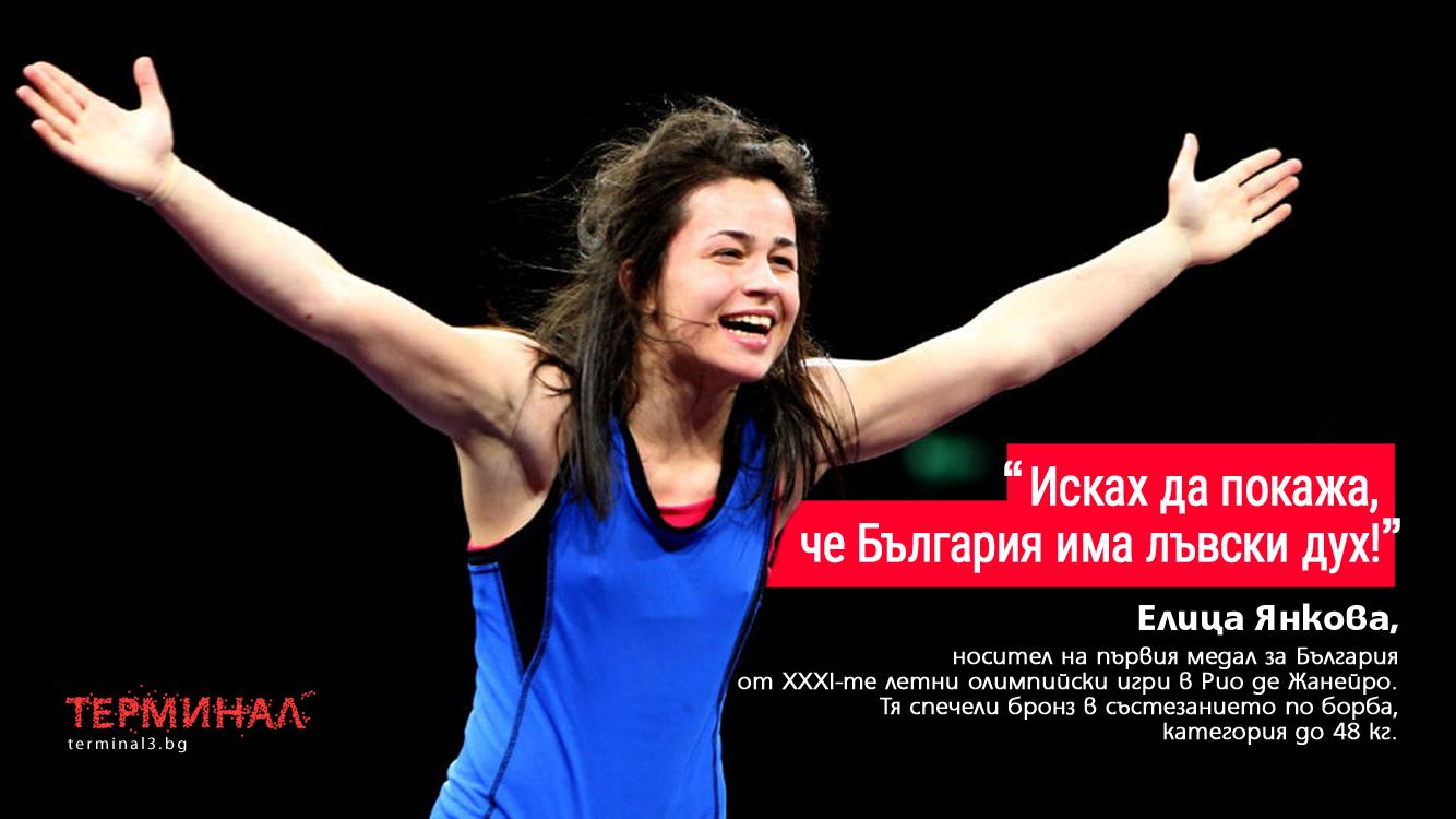 Елица-Янкова