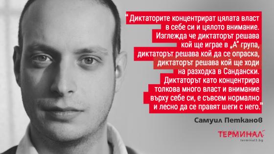 Самуил-Петканов