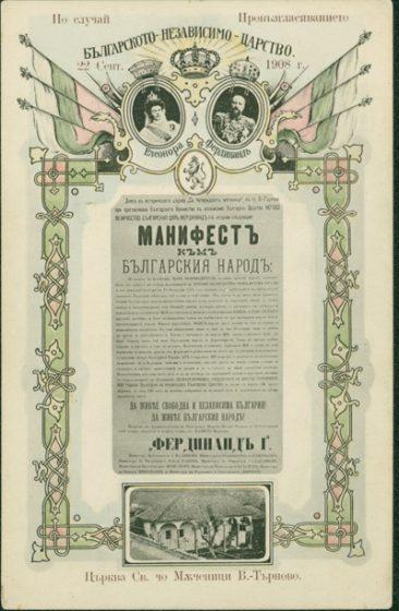 Пощенска картичка, издадена по повод на провъзгласяването на Българската независимост/ДА Архиви