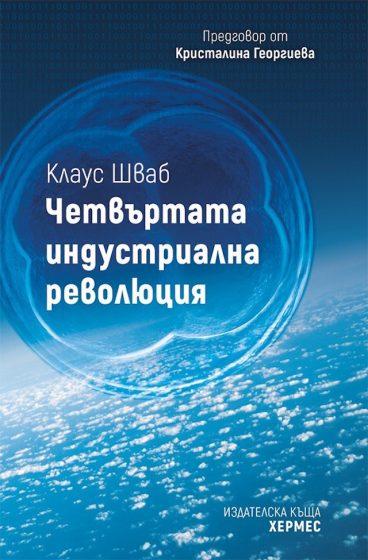 chetvartata-industrialna-revolyutsiya