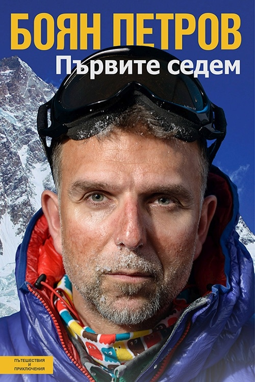 """57338b8d133 """"Добре написаните книги за катерене и алпинизъм са едни от най-силните  мотиватори за върхове, постижения и тренировки. Причината въобще да стана  алпинист ..."""