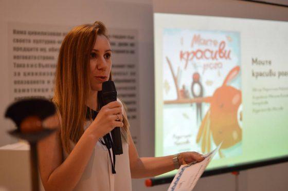 """През 2017 г. Радостина получава втората си награда """"Бисерче вълшебно"""" за книгата """"Моите красиви рога"""""""