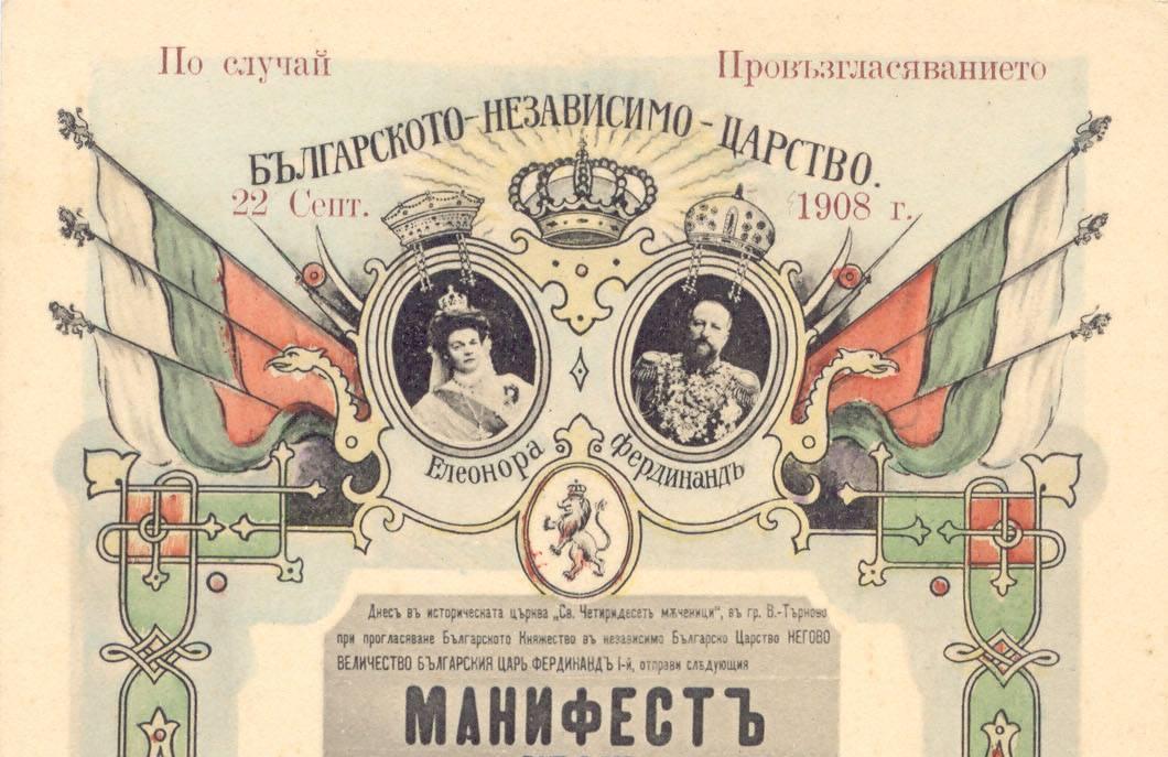 110 години от независимостта на България!   Терминал 3